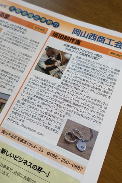 岡山市商工会 会報誌