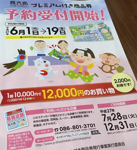 岡山市プレミアム付き商品券 加入店